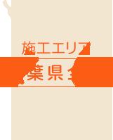 施工エリアは千葉県全域